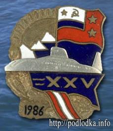 1 флотилия АПЛ 1986 год