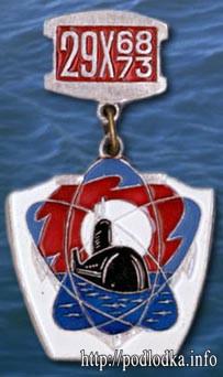 Подводная лодка 29.10.1968-29.10.1973гг.