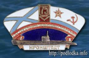 Части подводных лодок 75 лет Кронштадт