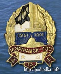 Мурманск-130