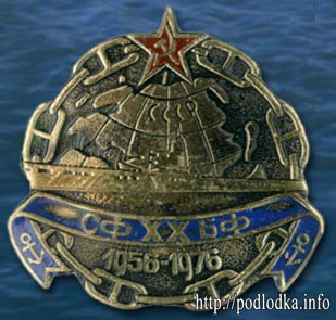 Северный и Балтийский флота 1956-1976
