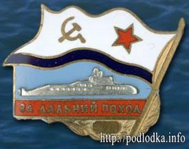 За дальний поход СССР
