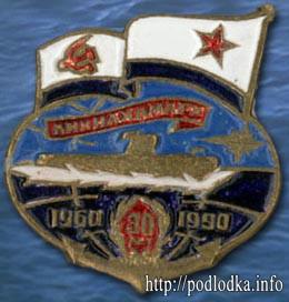 Подводная лодка 1960-1990