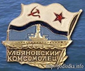 Подлодка Ульяновский комсомолец