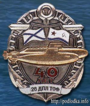 26 ДПЛ ТОФ 40 лет