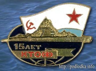 КТОФ 15 лет