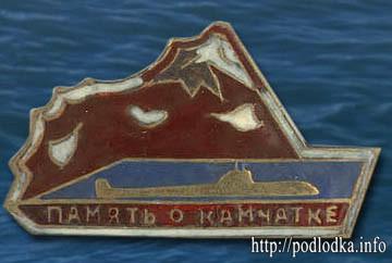 Память о Камчатке