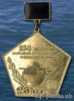 188 экипаж подводной лодки