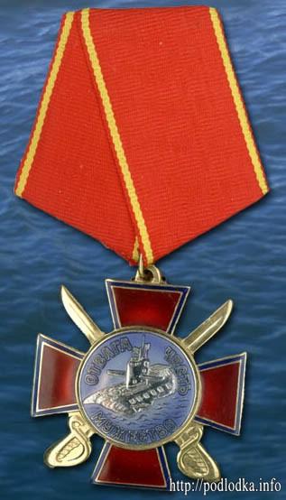 Медаль отвага, мужество, честь
