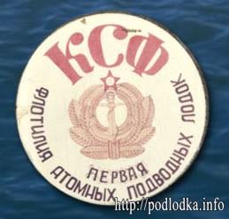 1 флотилия атомных подводных лодок КСФ