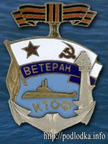 Ветеран КТОФ