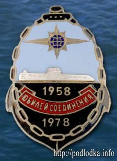 Юбилей соединения 1958-1978
