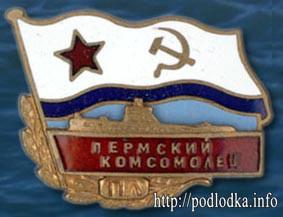 Пермский комсомолец