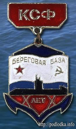 Значок Береговая база КСФ