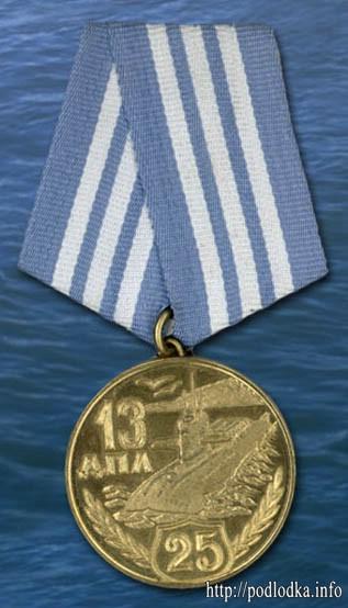 Медаль 25 лет 13 дивизии подводных лодок