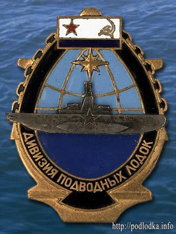 Дивизия подводных лодок