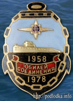 Юбилей соединения 1958-1978 гг