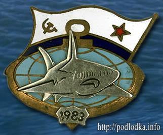 Подлодка Акула 1983 год
