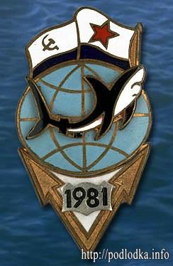 Значок Акула 1981