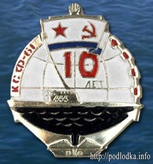 КСФ-61 10 лет