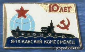 Ярославский комсомолец 10 лет
