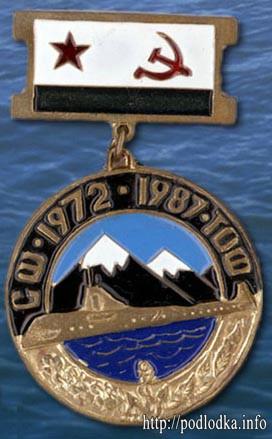 Значок подводная лодка СФ 1972-1987 ТОФ