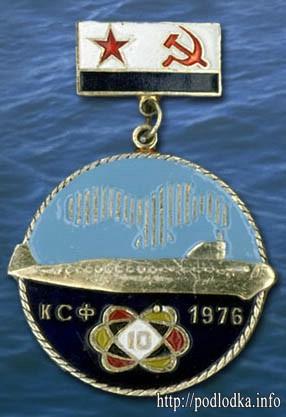 Значок подлодка 1976г. КСФ