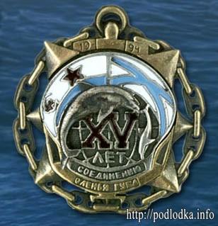 15 лет соединению Оленья Губа 1994 год