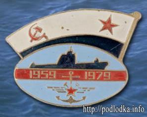 Подводная лодка 1954-1979