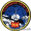 Подводные силы СФ ТК-20