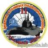 11 дивизия атомных подводных лодок Западная Лица