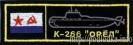 К-266 Орёл