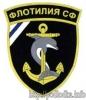Флотилия СФ
