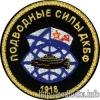 Подводные силы ДК БФ 1918