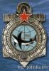 Соединение атомных подводных лодок 1961 год