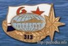 Подлодка 313 1968-1983