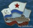 Атомная подлодка 1985 КСФ