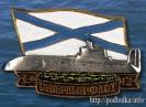 Подводная лодка Северный флот