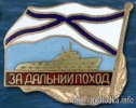 За дальний поход Андреевский флаг