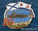 20 лет дивизии ПЛ