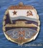 Соединению подводных лодок 25 лет