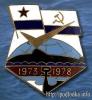 Подводная лодка 1973-1978 гг.