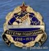 Ветеран подводник 1918-1978