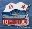 10 лет на Краснознамённом Тихоокеанском флоте