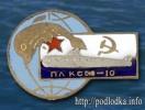 ПЛ КСФ - 10