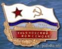 Ульяновский комсомолец