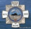 Дивизия фтомных подводных лодок 1978-1993гг.
