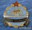 Ветеран подводник СССР