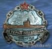 Ветеран подводник 1918-1968