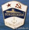 Псковский комсомолец